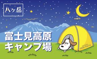 富士見高原 花の里キャンプ場