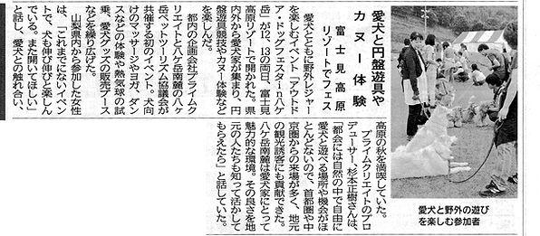 アウトドアドッグフェスタ|長野日報