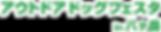 アウトドアドッグフェスタin八ヶ岳 |愛犬と行く国内唯一のアウトドア ペットイベント