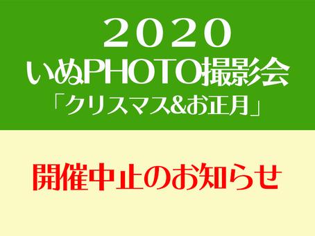 2020撮影会中止のお知らせ