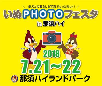 『いぬPHOTOフェスタin那須ハイ』開催決定!