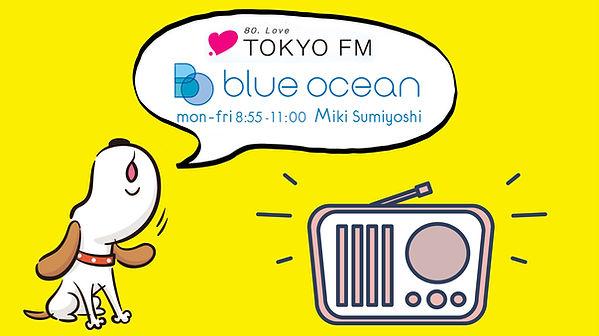 TOKYOFM_ブルーオーシャン.jpg