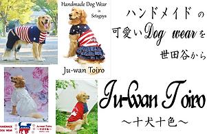 Ju-wan Toiro~十犬十色~.png