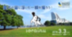 宙犬撮影体験 愛犬が宙に浮いた一瞬を撮ろう!