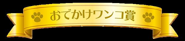 おでかけワンコ賞.png