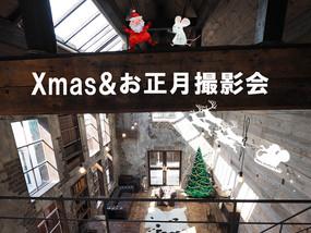 「Xmas&お正月撮影会」開催