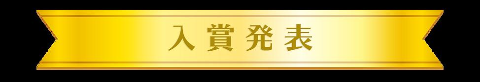 入賞発表.png
