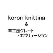 korori knitting&革工房グレートエボリューション.png
