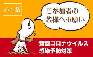 【八ヶ岳】新型コロナ感染対策のお願い