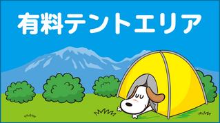 有料テントエリア登場!