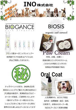 BIOGANCEs.jpg