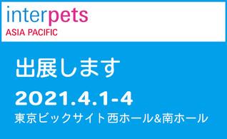 インターペット東京に出展!