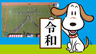 【犬文字】新元号『令和』に決定っ!