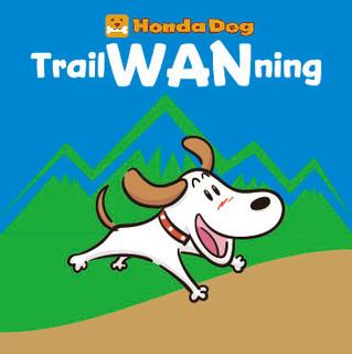 NEWコンテンツ『HondaDog トレイルWANニング』開催