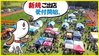 【八ヶ岳】物販の新規出店募集中