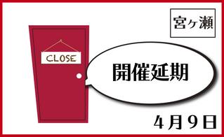 【宮ヶ瀬】開催延期のお知らせ