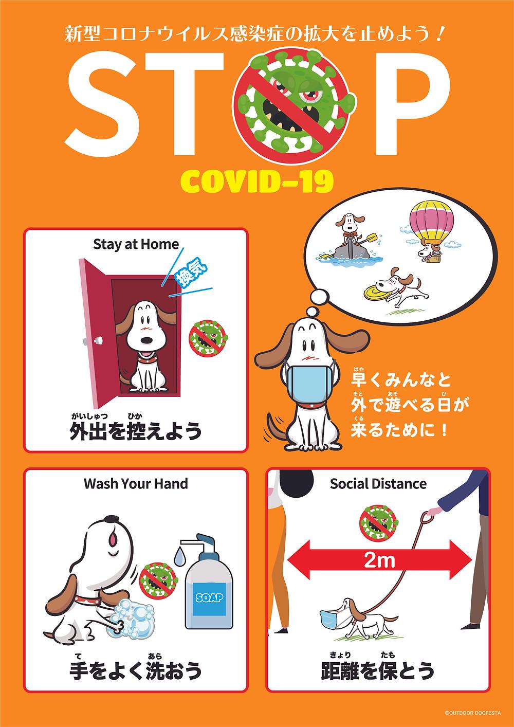 stop covid19 コロナウイルス拡大防止ポスター