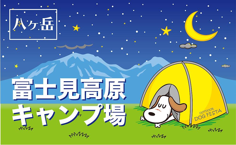 富士見高原キャンプ場