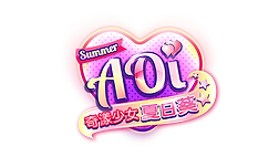 夏日葵 Logo.png