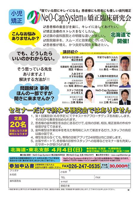 21北海道プレセミカラーW.png