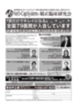 2019プレセミ九州-O-H.jpg