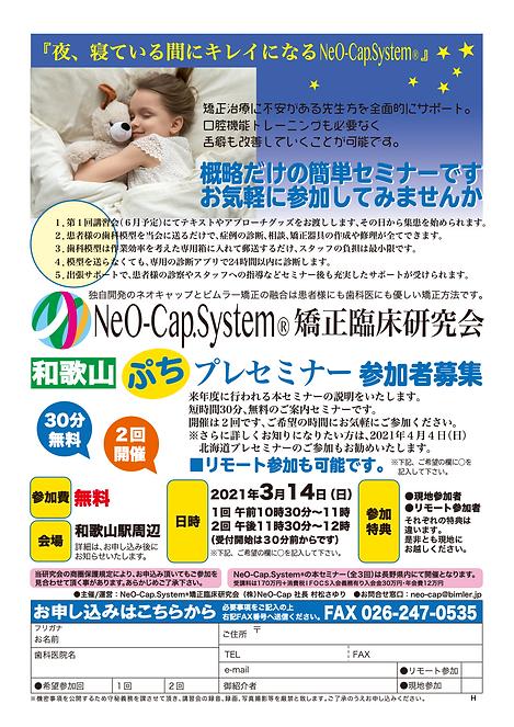 21ぷちプレ和歌山カラーH.png