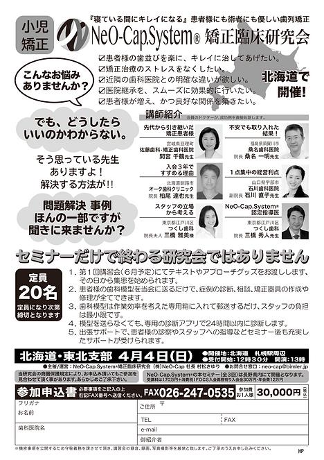 北海道プレセミ02OL.png