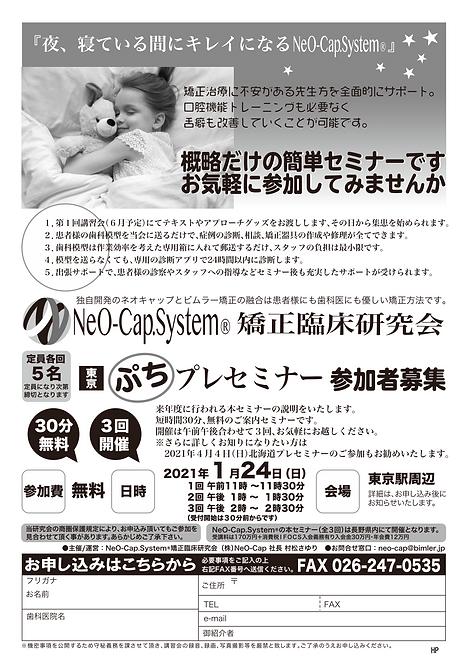 東京ぷちプレOL02.png