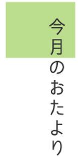 otayori_03.jpg