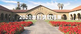 🎉恭喜2020提前录取的学生!录取结果实时更新中!(温哥华校区)