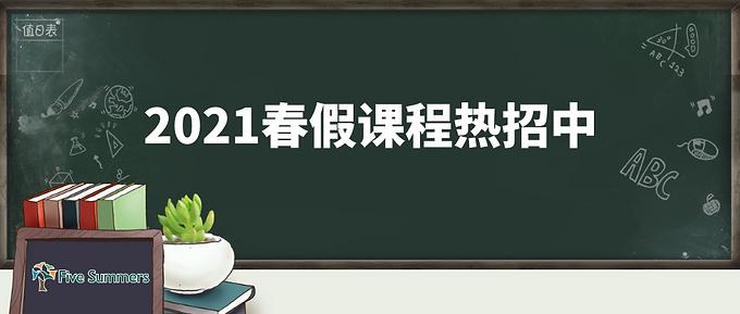 2021 春假课程热招中