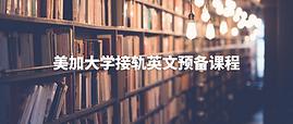 美加大学接轨英文预备课程