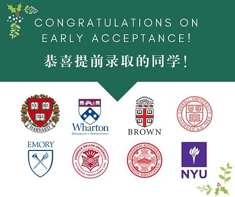 恭喜2019提前录取的学生!录取结果实时更新中!