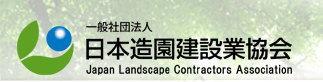 一般社団法人 日本造園建設業協会