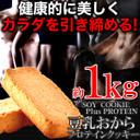【ソイ (大豆)クッキー】