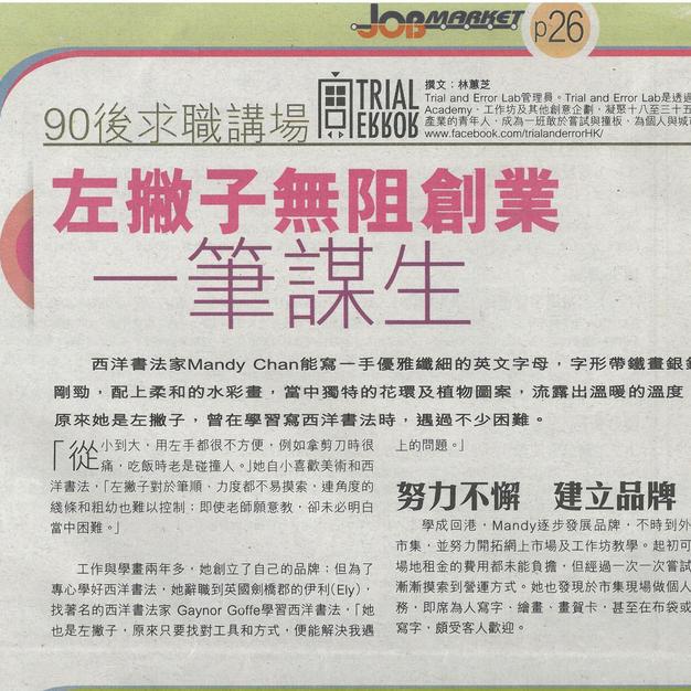《香港經濟日報》