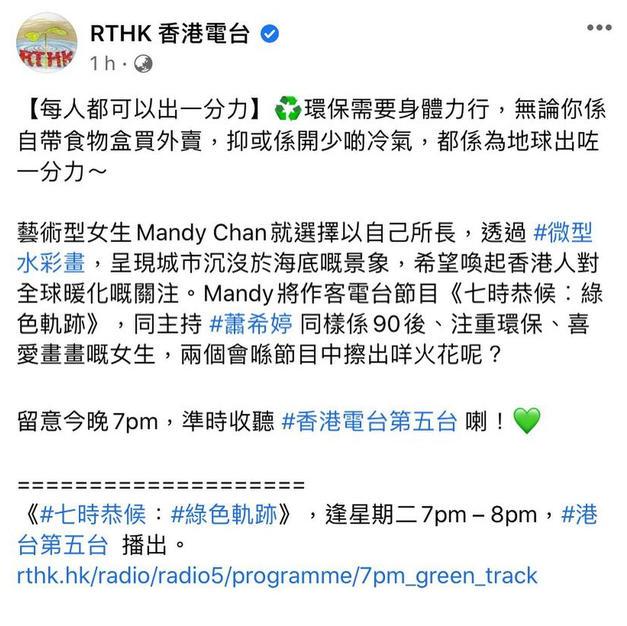 香港電台第五台《七時恭候:綠色軌跡》