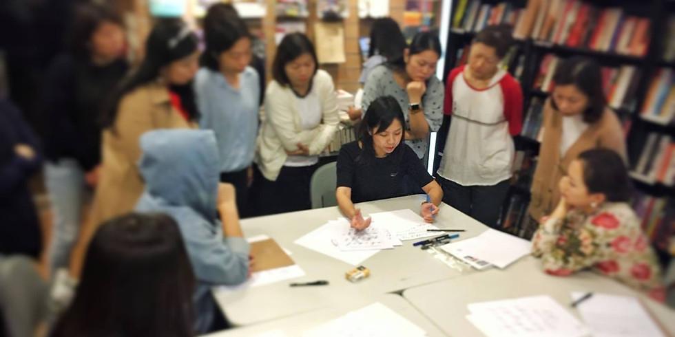 墨跡生花・線上西洋書法小楷工作坊 Online Brush Lettering Workshop (Lowercase)