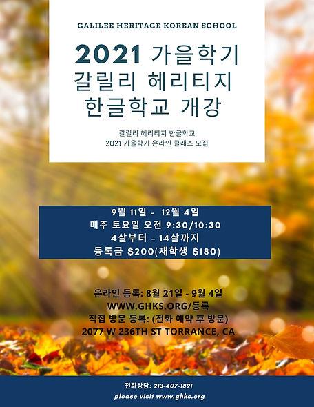 KakaoTalk_Photo_2021-08-28-10-34-45 002.jpeg