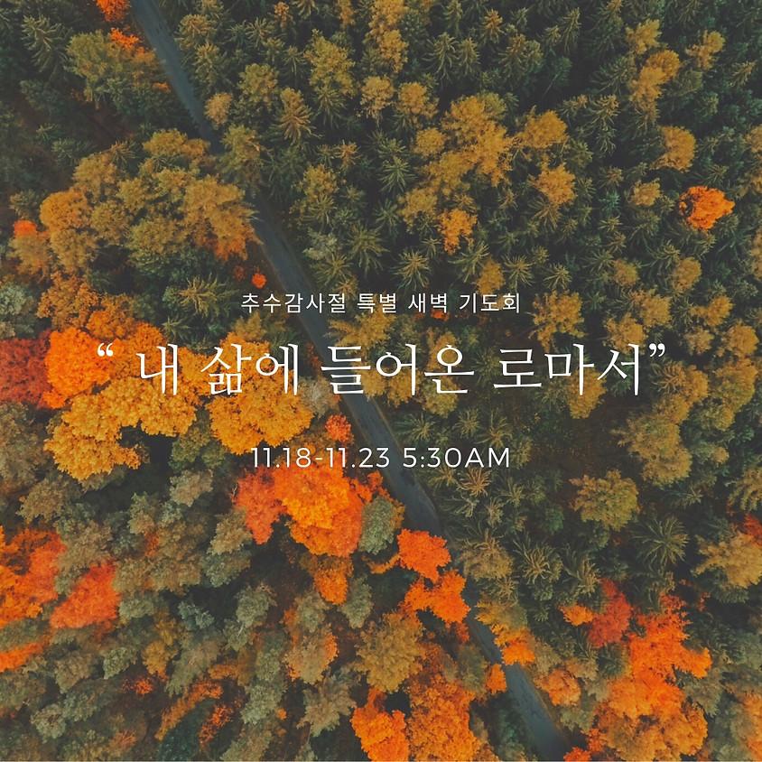 추수감사절 특별 새벽 기도