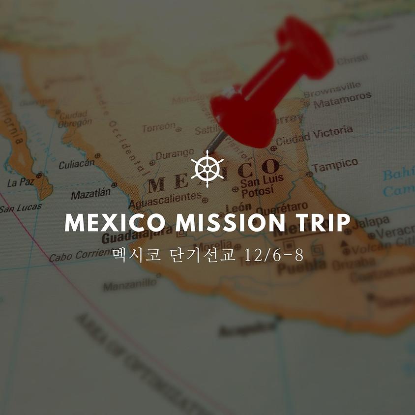 멕시코 미션트립