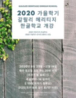 Galilee heritage korean school (1).jpg