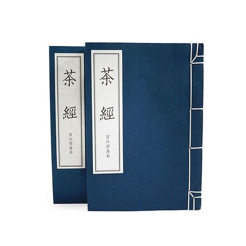 The Classic of Tea Cha Jing Lu Yu | Dazzle Deer Premium Chinese Tea & Accessories