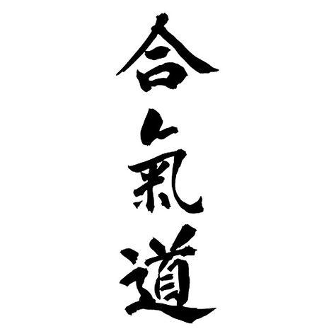 5-15-2-CM-Caracteres-Chineses-Kanji-AIKI