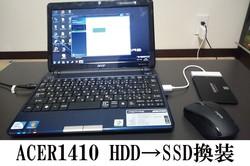 acer1410 修理+SSD化