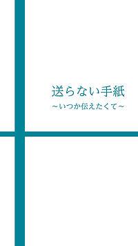 送らない手紙cover.jpg
