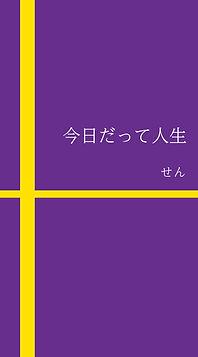 HP用cover画像「今日だって人生」.jpg