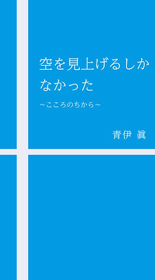 HP用cover画像「空を見上げるしかなかった」DIC2196.jpg