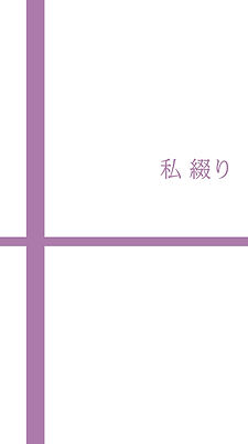 私綴りcover.jpg
