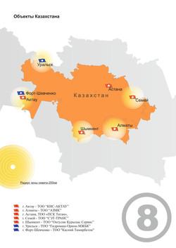 Казахстан.jpg